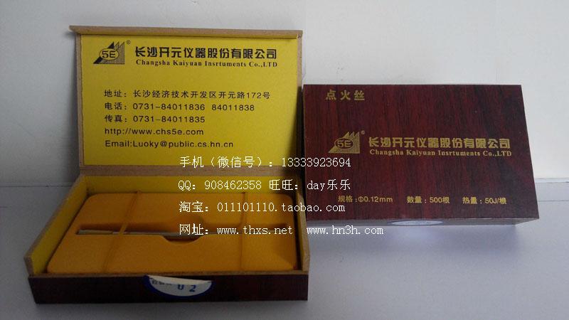 长沙开元量热仪5E氧弹点火丝镍铬丝直径0.12热值50J盒装500根