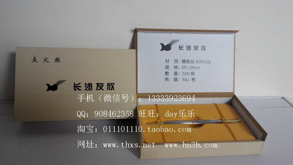 长沙开元三德友欣高教点火丝成盒点火丝0.1 0.12 0.2点火丝